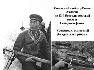 Советский снайпер Радна Аюшеев из 63-й бригады морской пехоты Северного флота