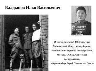 Балдынов Илья Васильевич 21 июля(3 августа) 1903года, улус Молоевский, Иркутс