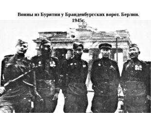 Воины из Бурятии у Бранденбургских ворот. Берлин. 1945г.