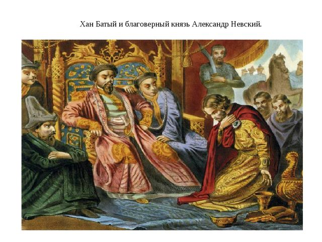 Хан Батый и благоверный князь Александр Невский.