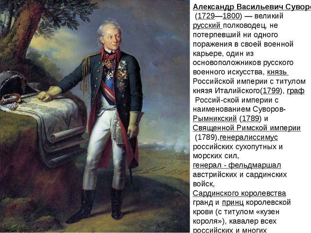 Александр Васильевич Суворов(1729—1800) — великийрусскийполководец, не пот...