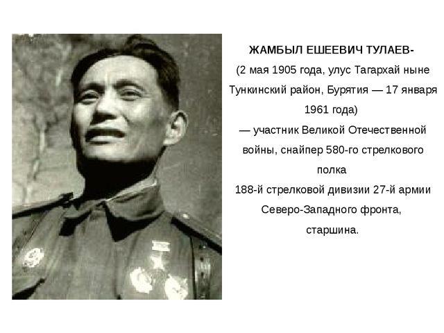 ЖАМБЫЛ ЕШЕЕВИЧ ТУЛАЕВ- (2 мая 1905 года, улус Тагархай ныне Тункинский район,...