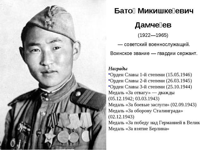 Бато́ Микишке́евич Дамче́ев (1922—1965) — советский военнослужащий. Воинско...