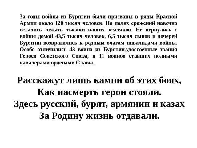 Расскажут лишь камни об этих боях, Как насмерть герои стояли. Здесь русский,...