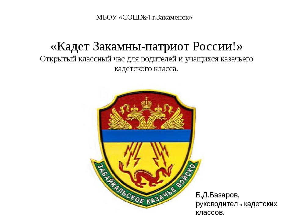 «Кадет Закамны-патриот России!» Открытый классный час для родителей и учащихс...