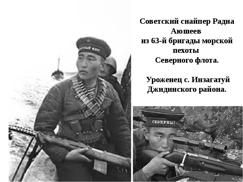 Советский снайпер Радна Аюшеев из 63-й бригады морской пехоты Северного флота...