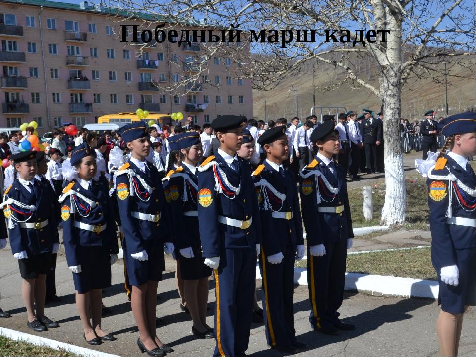 Победный марш кадет