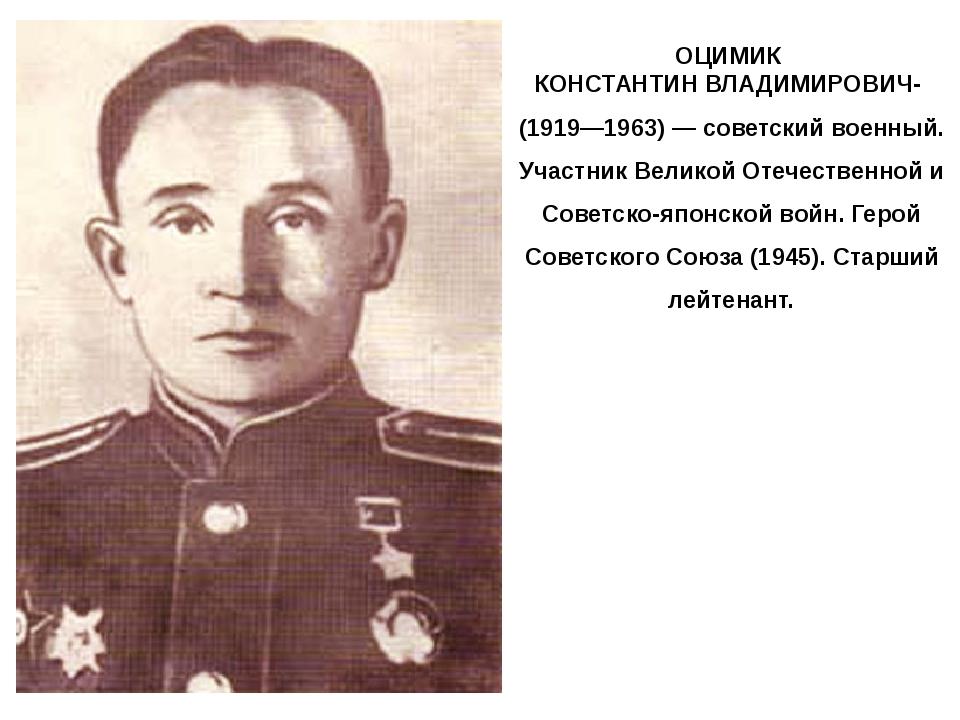ОЦИМИК КОНСТАНТИН ВЛАДИМИРОВИЧ- (1919—1963) — советский военный. Участник Вел...