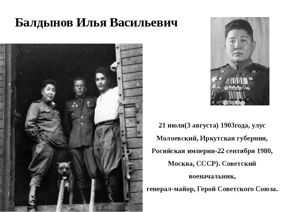 Балдынов Илья Васильевич 21 июля(3 августа) 1903года, улус Молоевский, Иркутс...