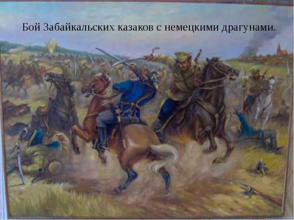 Бой Забайкальских казаков с немецкими драгунами.