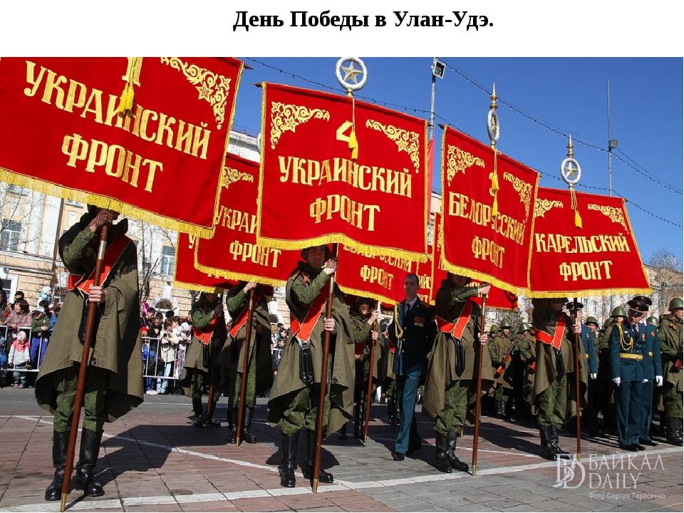 День Победы в Улан-Удэ.