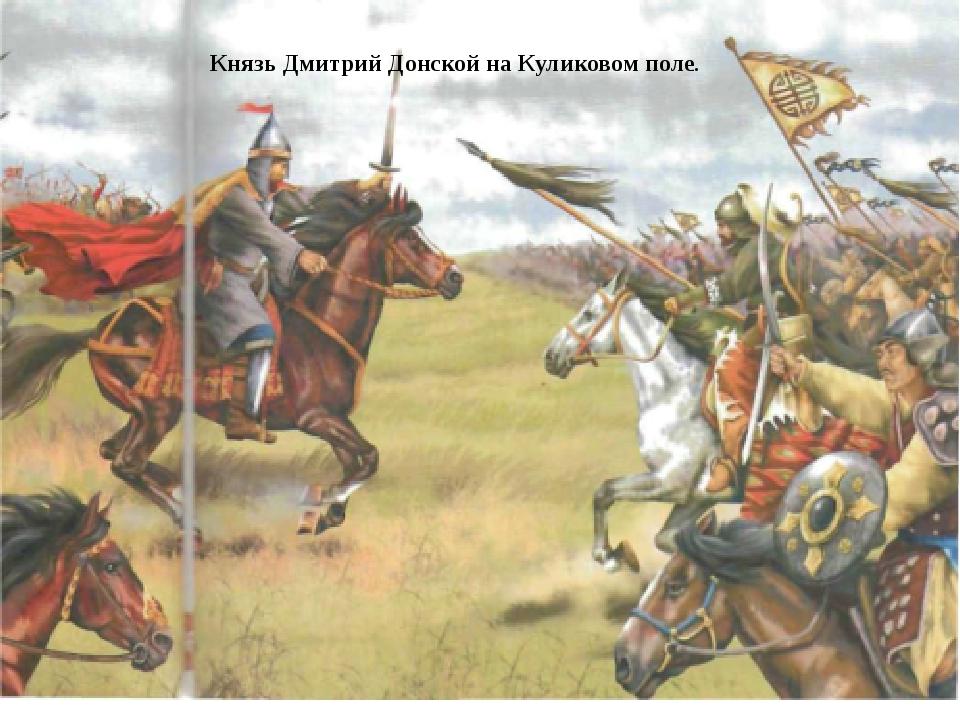 Князь Дмитрий Донской на Куликовом поле.