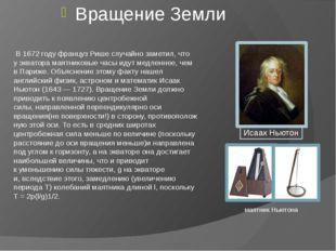 Вращение Земли В 1672году француз Рише случайно заметил,что уэкватора мая
