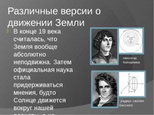 Различные версии о движении Земли В конце 19 века считалась, что Земля вообще
