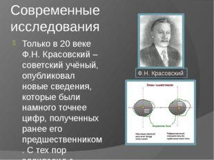 Только в 20 веке Ф.Н. Красовский – советский учёный, опубликовал новые сведен