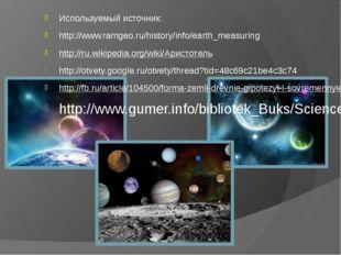 Используемый источник: http://www.ramgeo.ru/history/info/earth_measuring http