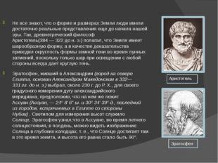 Аристотель Невсе знают,что оформе иразмерах Земли люди имели достаточно р