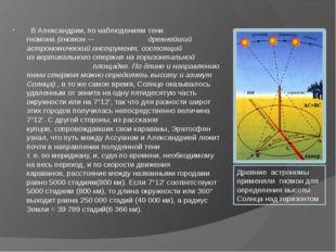 В Александрии,понаблюдениям тени гномона(гномон— древнейший астрономиче
