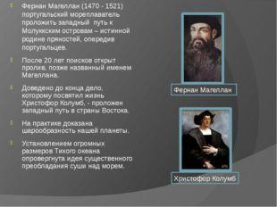 Фернан Магеллан (1470 - 1521) португальский мореплаватель проложить западный