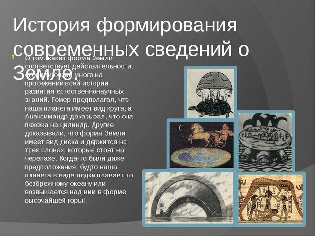 История формирования современных сведений о Земле. О том, какая форма Земли с...
