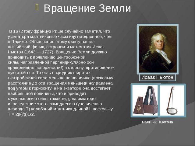 Вращение Земли В 1672году француз Рише случайно заметил,что уэкватора мая...