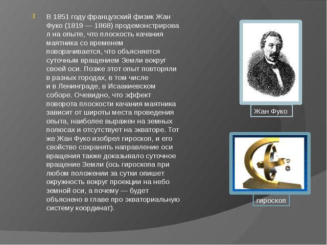 В 1851году французский физик Жан Фуко(1819—1868)продемонстрировал наопы...