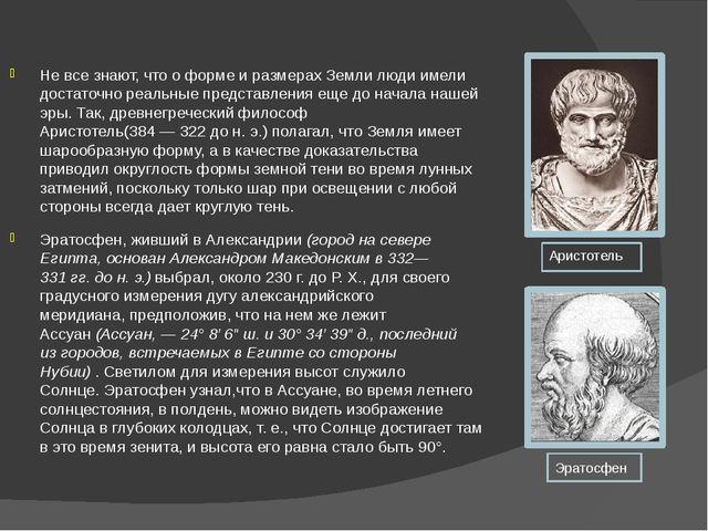 Аристотель Невсе знают,что оформе иразмерах Земли люди имели достаточно р...