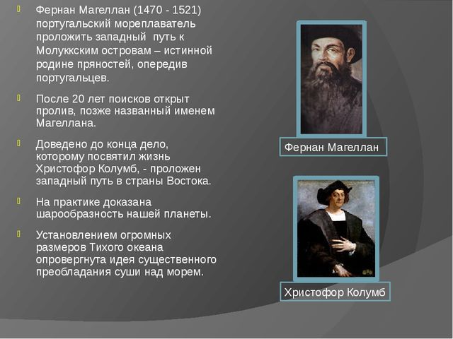 Фернан Магеллан (1470 - 1521) португальский мореплаватель проложить западный...