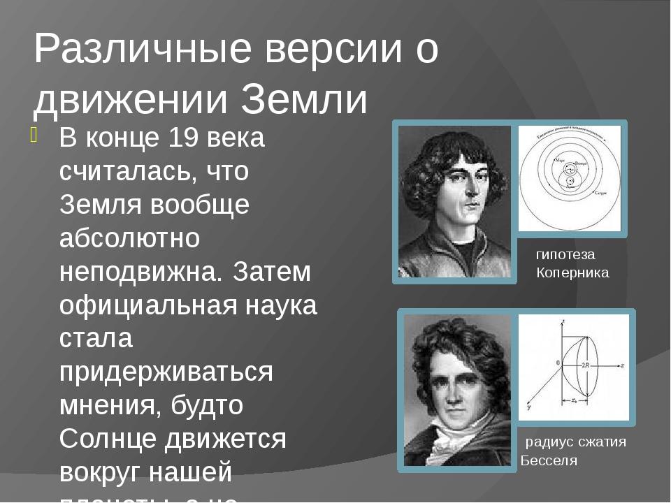 Различные версии о движении Земли В конце 19 века считалась, что Земля вообще...