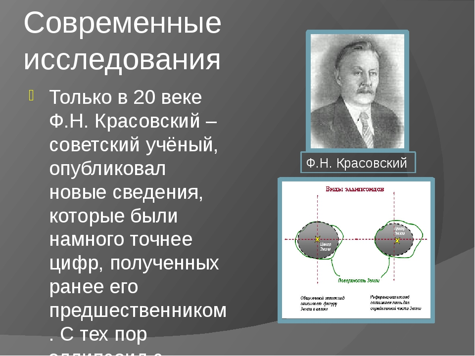 Только в 20 веке Ф.Н. Красовский – советский учёный, опубликовал новые сведен...
