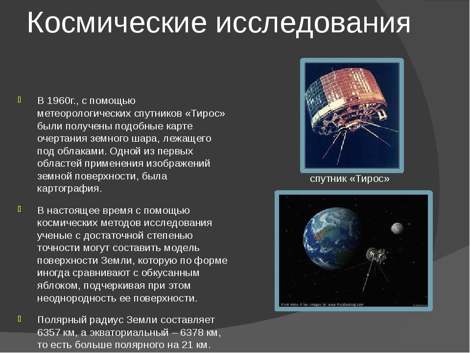 В 1960г., с помощью метеорологических спутников «Тирос» были получены подобн...