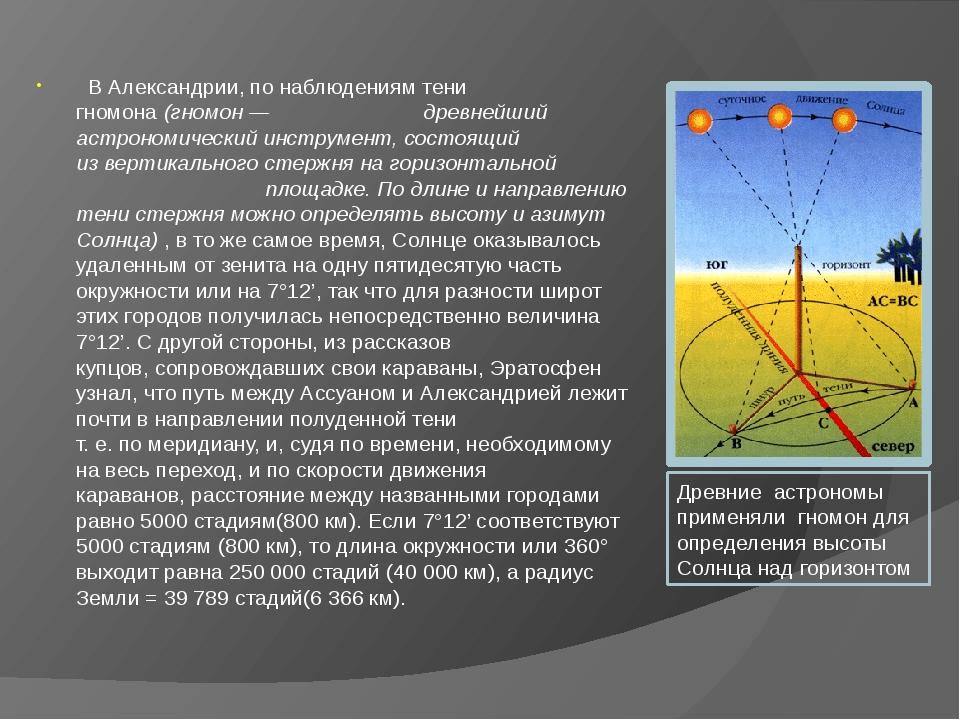 В Александрии,понаблюдениям тени гномона(гномон— древнейший астрономиче...