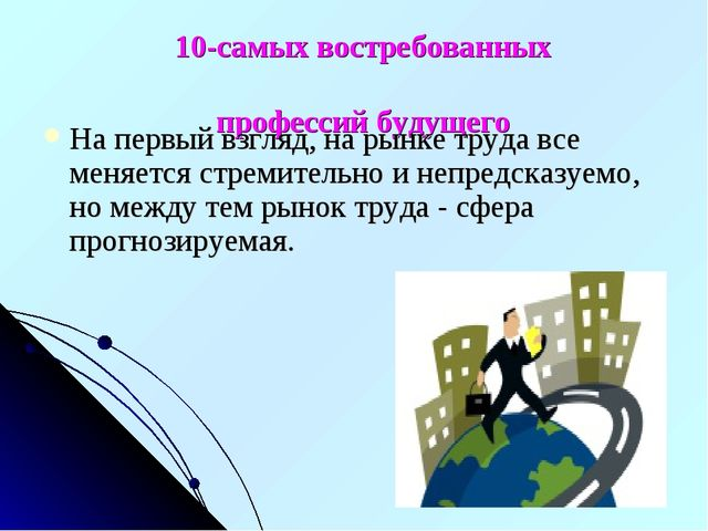 10-самых востребованных профессий будущего На первый взгляд, на рынке труда в...