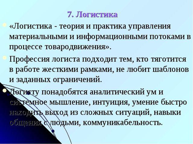 7. Логистика «Логистика - теория и практика управления материальными и информ...