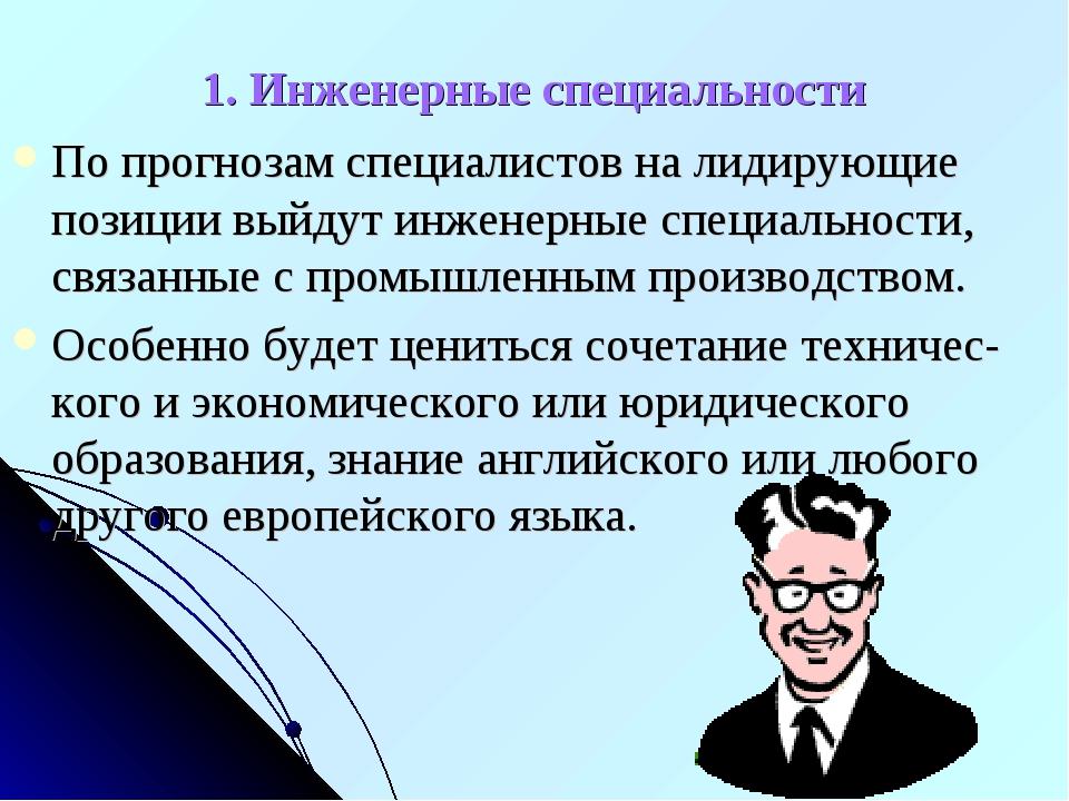 1. Инженерные специальности По прогнозам специалистов на лидирующие позиции в...