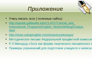 Приложение Учись писать эссе ( полезные сайты) http://aaweb.gallaudet.edu/CLA