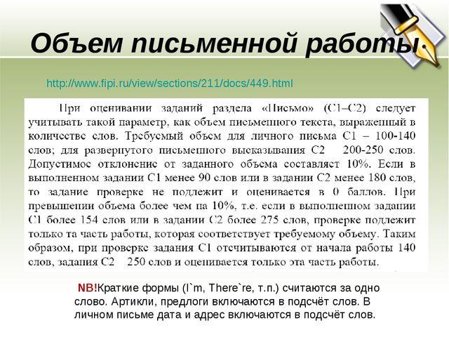 Объем письменной работы http://www.fipi.ru/view/sections/211/docs/449.html N...