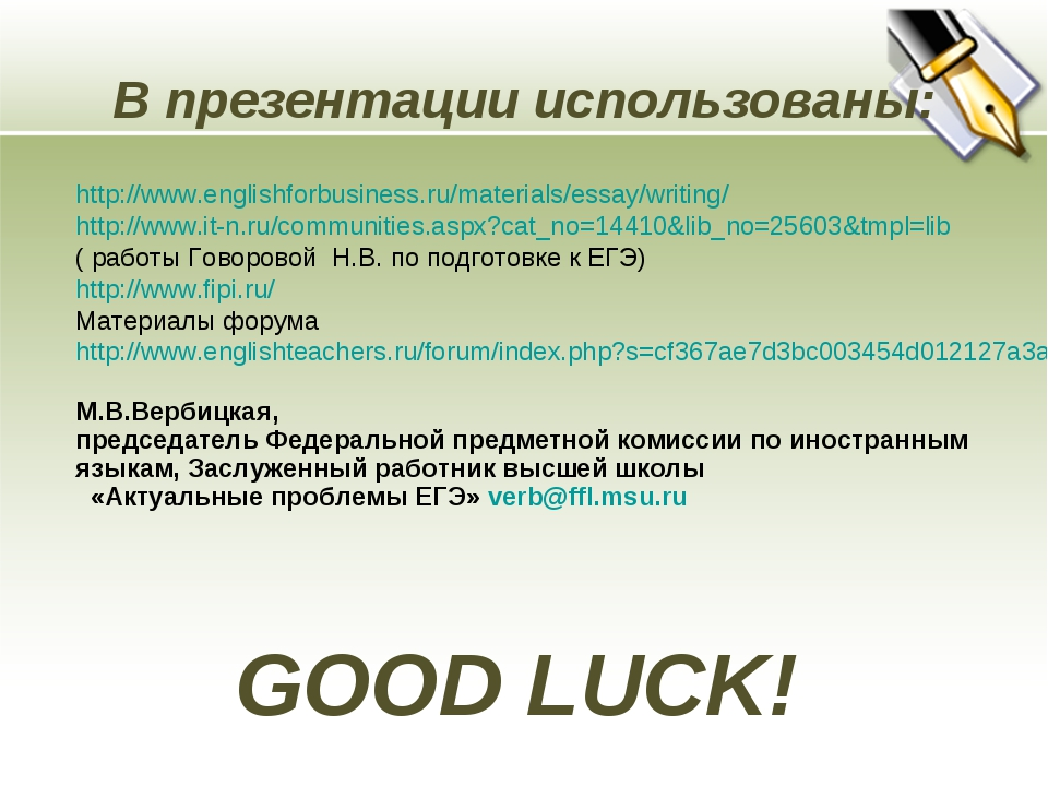 В презентации использованы: http://www.englishforbusiness.ru/materials/essay/...