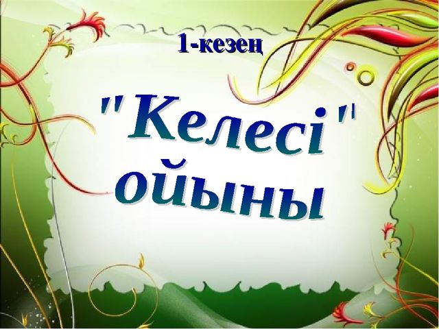 1-кезең