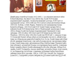 4 Дінмұхамед Ахметұлы Қонаев (1912-1993) — аса көрнекті мемлекет және қоғам қ