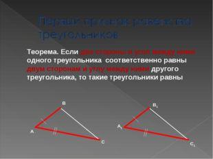 Теорема. Если две стороны и угол между ними одного треугольника соответственн