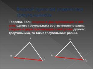 Теорема. Если сторона и два прилежащих к ней угла одного треугольника соответ