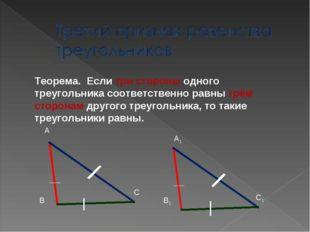 Теорема. Если три стороны одного треугольника соответственно равны трём сторо