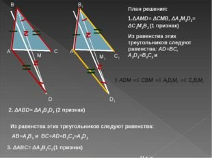 План решения: 1.ΔAMD= ΔCMB, ΔA1M1D1= ΔC1M1B1 (1 признак) Из равенства этих тр