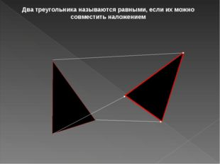 Два треугольника называются равными, если их можно совместить наложением
