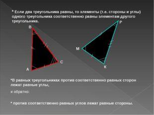 * Если два треугольника равны, то элементы (т.е. стороны и углы) одного треуг