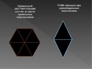 Правильный ШЕСТИУГОЛЬНИК состоит из шести правильных треугольников РОМБ образ