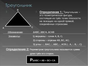 Определение 1: Треугольник – это геометрическая фигура, состоящая из трёх то