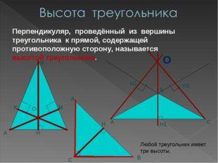 Перпендикуляр, проведённый из вершины треугольника к прямой, содержащей проти