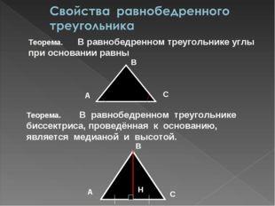 Теорема. В равнобедренном треугольнике углы при основании равны Теорема. В ра